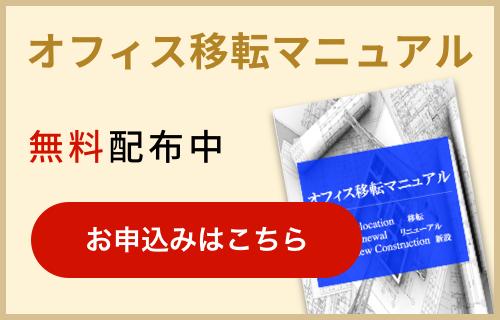 オフィス移転マニュアル無料配布中