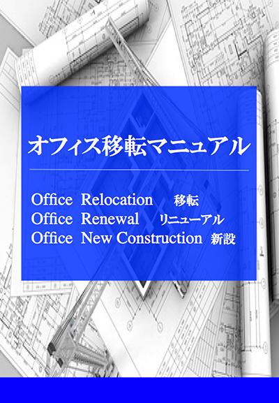 ICSサプライが無料配布するオフィス移転マニュアルとは