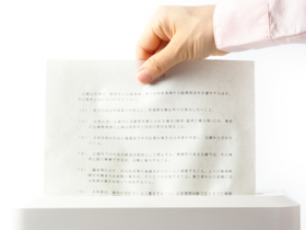 機密書類の処分